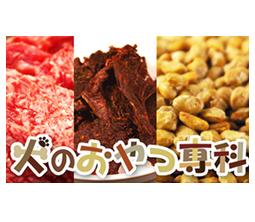 image_犬のおやつ専科
