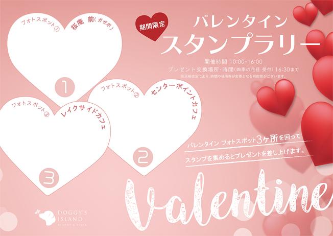 バレンタイン_news
