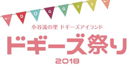 18.03.14_ドギーズ祭り