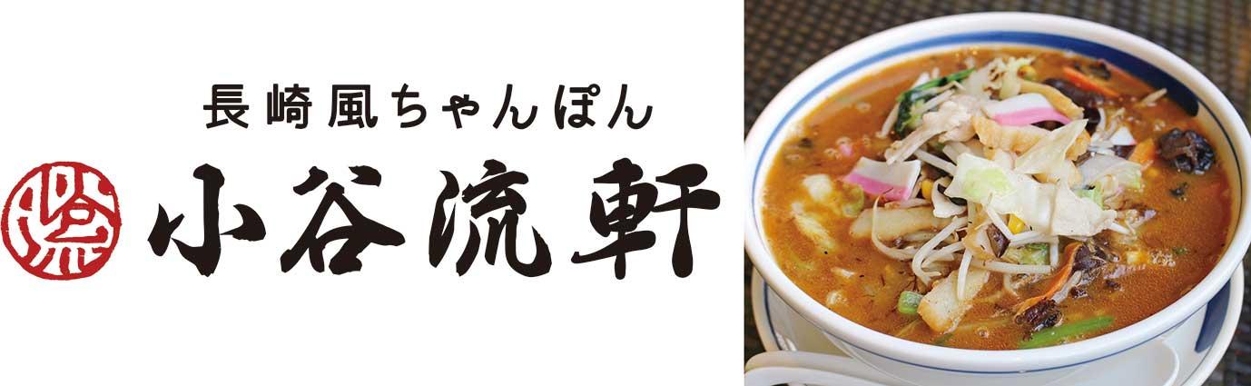 カレーちゃんぽんIMG_4526