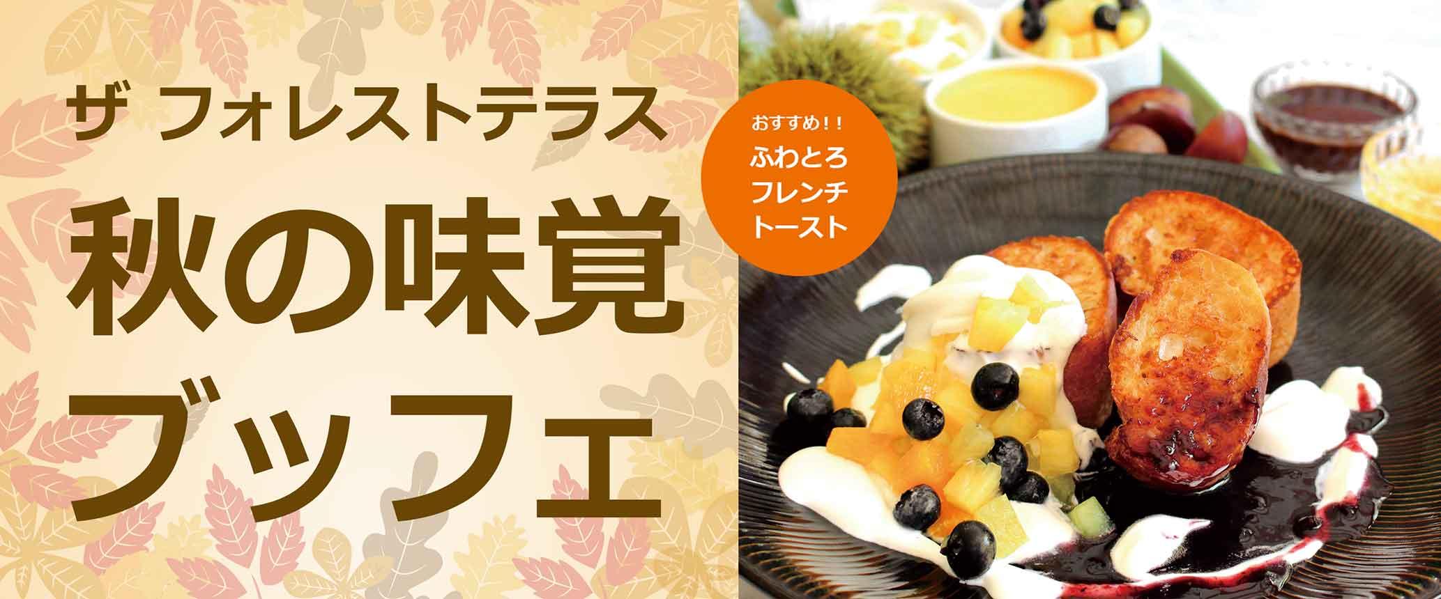 秋の味覚ブッフェ